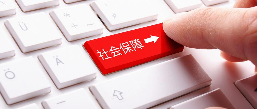 摄图网_400162015_wx_社会保障(企业商用).jpg